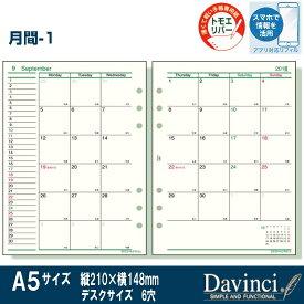 システム手帳リフィル 2019年 A5サイズ 月間-1 ダ・ヴィンチ DAR1904
