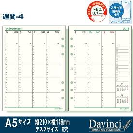 システム手帳リフィル 2019年 A5サイズ 週間-4 ダ・ヴィンチ DAR1909