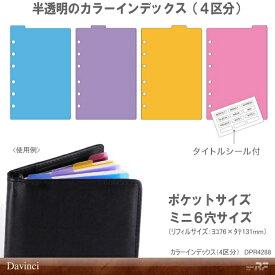 a6bf074c8d システム手帳 リフィル ミニ6穴(ポケットサイズ) カラーインデックス