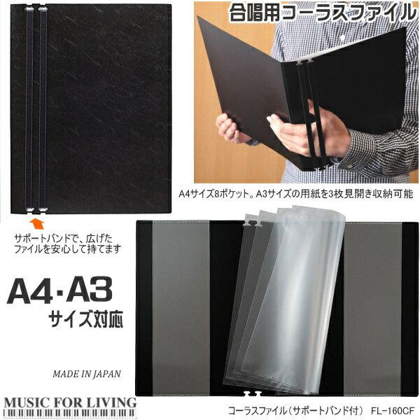 ミュージックフォーリビング 合唱用コーラスファイル A3、A4対応