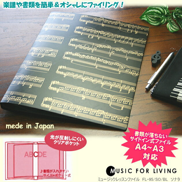 ポケット式ファイル A4、A3サイズ対応 楽譜ファイル ソナタ