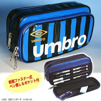 umbro安浴缸拉鏈式筆盒樣子好的筆盒
