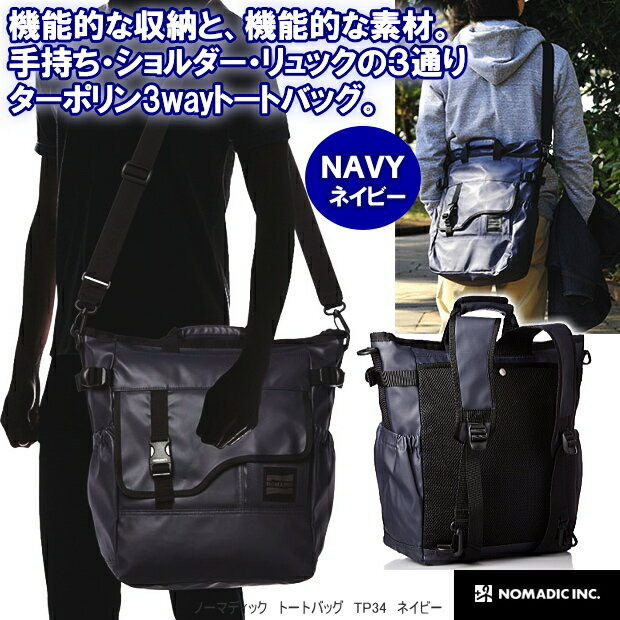 ノーマディック 3way メンズバッグ 紺 ネイビー ビジネスバッグ