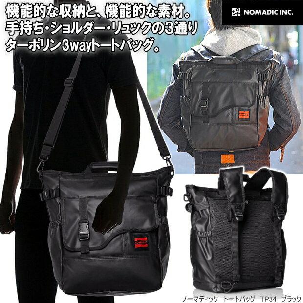 ノーマディック 3way メンズバッグ 黒 ビジネスバッグ