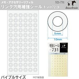 バイブルサイズ システム手帳リフィル リング穴用補強シール ノックス