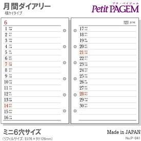 システム手帳リフィル 2021年 月間ダイアリー1 ミニ6穴サイズ 日本能率協会 P-041