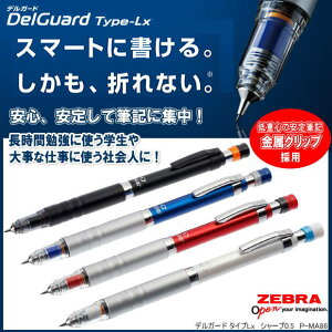 ゼブラ デルガードLx 0.5mm シャープペン 芯が折れないシャーペン