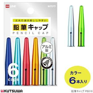 アルミ鉛筆キャップ カラー6本入り