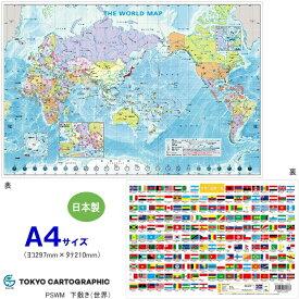 A4 下敷き 国旗・世界地図