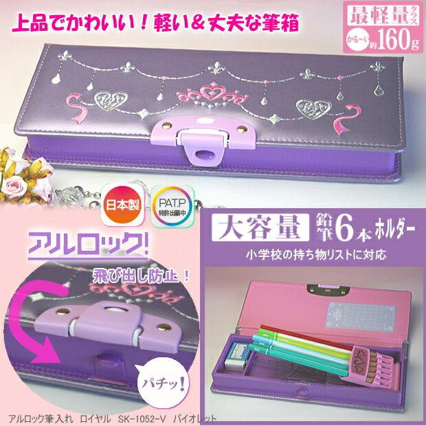 筆箱 小学生女の子に人気 刺繍 紫色 アルロック筆入れ