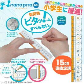 ナノピタ キッズ 直線定規15cm すべらない学習定規