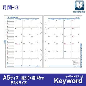 システム手帳 リフィル 2019年 月間-3 A5 6穴 キーワード WAR1956