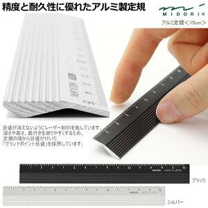 精度と耐久性に優れたシンプルで上質なアルミ製定規15cm