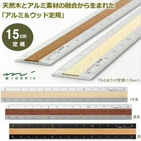 アルミ&ウッド定規 15cm 天然木とアルミ素材の融合した定規
