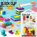 ブロックのように自由に組立られる新発想のクリップ ブロッククリップ