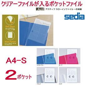スローインファイルA4 2ポケット 一件楽着 クリアーファイルが入るポケットファイル