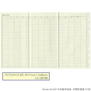 システム手帳 リフィル バイブル 年間計画表
