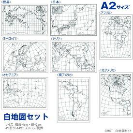 楽天市場世界地図 白地図の通販