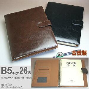 合成皮革製 バインダーファイルノート B5サイズ26穴 黒 茶色