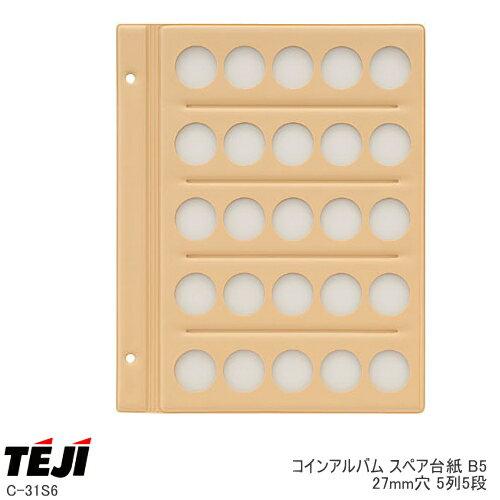 コインアルバム(無地)スペア台紙 27mm穴5列5段(500円用)
