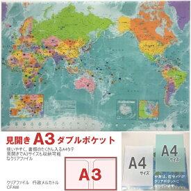 世界地図クリアファイル A4 行政メルカトル