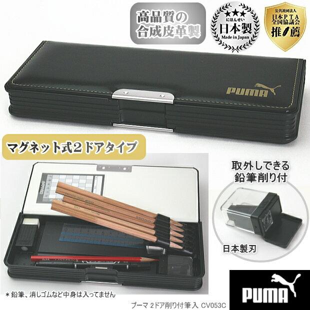 男の子に人気の筆箱 プーマ PUMA シンプルな黒い筆入