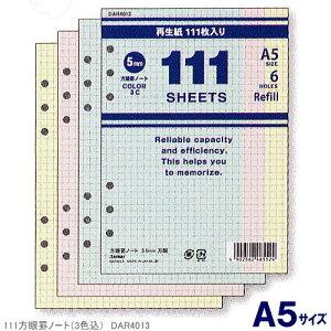システム手帳リフィル A5 方眼罫ノート3色111枚入