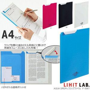 クリップファイル A4サイズ 軽量薄型クリップボード(蓋つき)