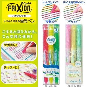 こすると消える蛍光ペン フリクションライト ソフトカラー/3色セット