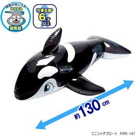 子供に人気 のシャチフロート 全長130センチ浮き輪 魚