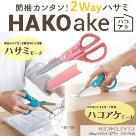 段ボール箱を開けるのに便利なハサミ 2Way ハコアケ グルーレス刃