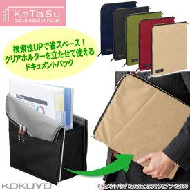 コクヨ カタス 立つバッグインバッグ A4 縦型 書類ケース