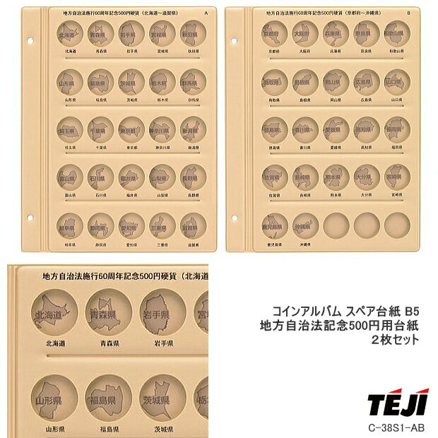 平成コインアルバム2 スペア台紙 地方自治500円用台紙(北海道〜沖縄県)