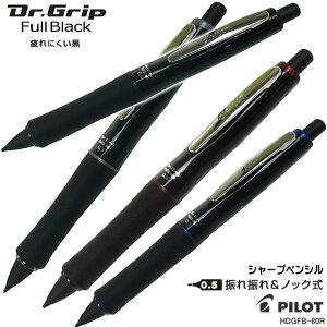 パイロット ドクターグリップ フルブラック シャープペンシル 0.5mm