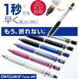 ゼブラ デルガードER 消しゴム付 シャープペン 芯が折れないシャーペン