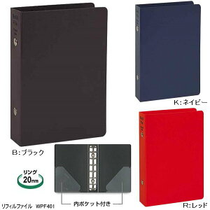 リフィルファイル ミニ6穴サイズ システム手帳(保存バインダー)