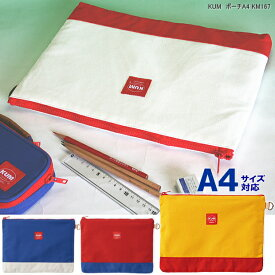 KUM ファスナーポーチ A4バッグインバッグ 帆布製 赤 青 白 黄