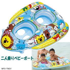 2人乗りベビーボート 赤ちゃん浮き輪 プール、水遊びに