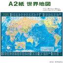 A2世界地図 国名入り 壁に貼って学習できる紙地図