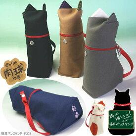 猫耳ペンスタンド ネコの形のペンケース