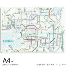 A4 下敷き 鉄道路線図下敷き 関西 日本語 大坂近郊
