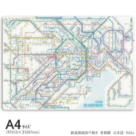 A4 下敷き 鉄道路線図下敷き 首都圏 日本語版