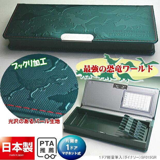 かっこいい筆箱 恐竜柄緑色 男の子に人気の筆入 無地