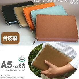 人気のファスナー式システム手帳 ジッパー A5 6穴 合皮製