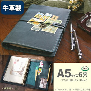 本革製システム手帳 A5サイズ6穴 ブルー 青