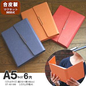 女性に人気のシステム手帳 A5サイズ6穴 合皮製 青 オレンジ 赤