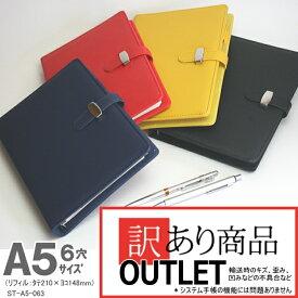 再入荷 訳ありアウトレット品 システム手帳 A5サイズ6穴 合成皮革製