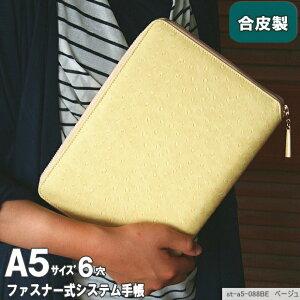 女性に人気のファスナー式システム手帳 A5サイズ6穴 合皮製 ベージュ