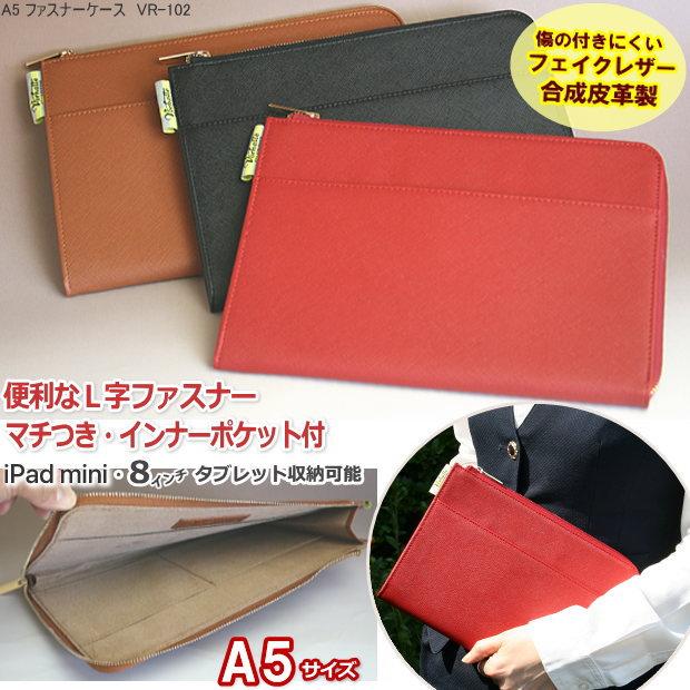 ドキュメントケース A5サイズ 合成革皮製 A5ファスナーケース