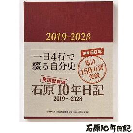石原10年日記帳 2019年〜2028年 石原出版 手帳 ワインレッド